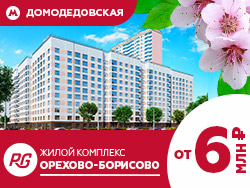 ЖК «Орехово-Борисово» Квартиры с качественной отделкой от